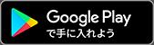 無料アプリダウンロードグーグルプレイ
