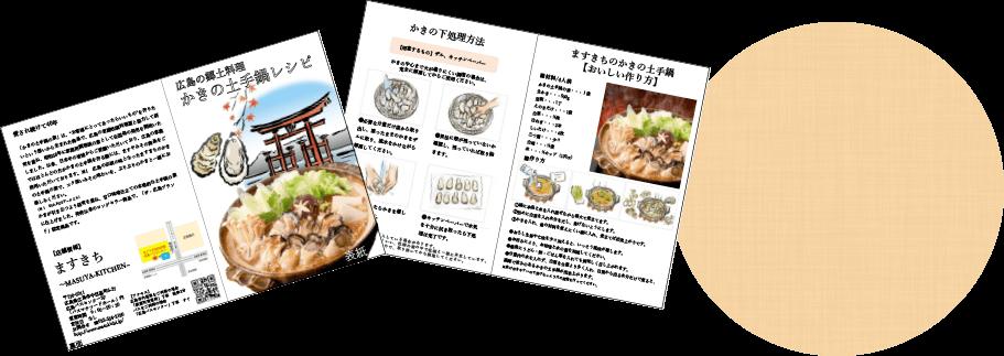 ますきち牡蠣の土手鍋レシピ