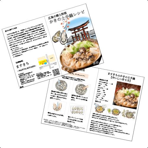 ますきちの牡蠣の土手鍋おいしい作り方