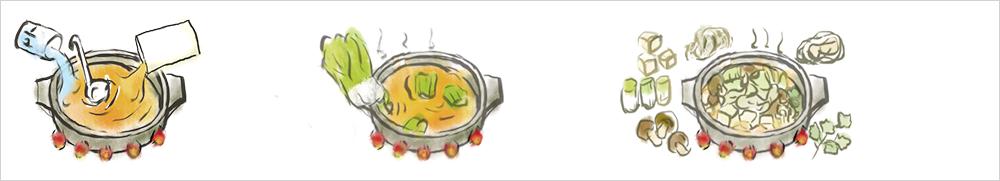 ますきちの牡蠣の土手鍋作り方