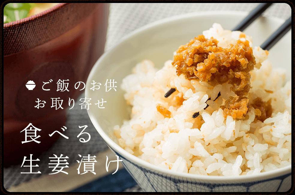 食べる生姜漬け