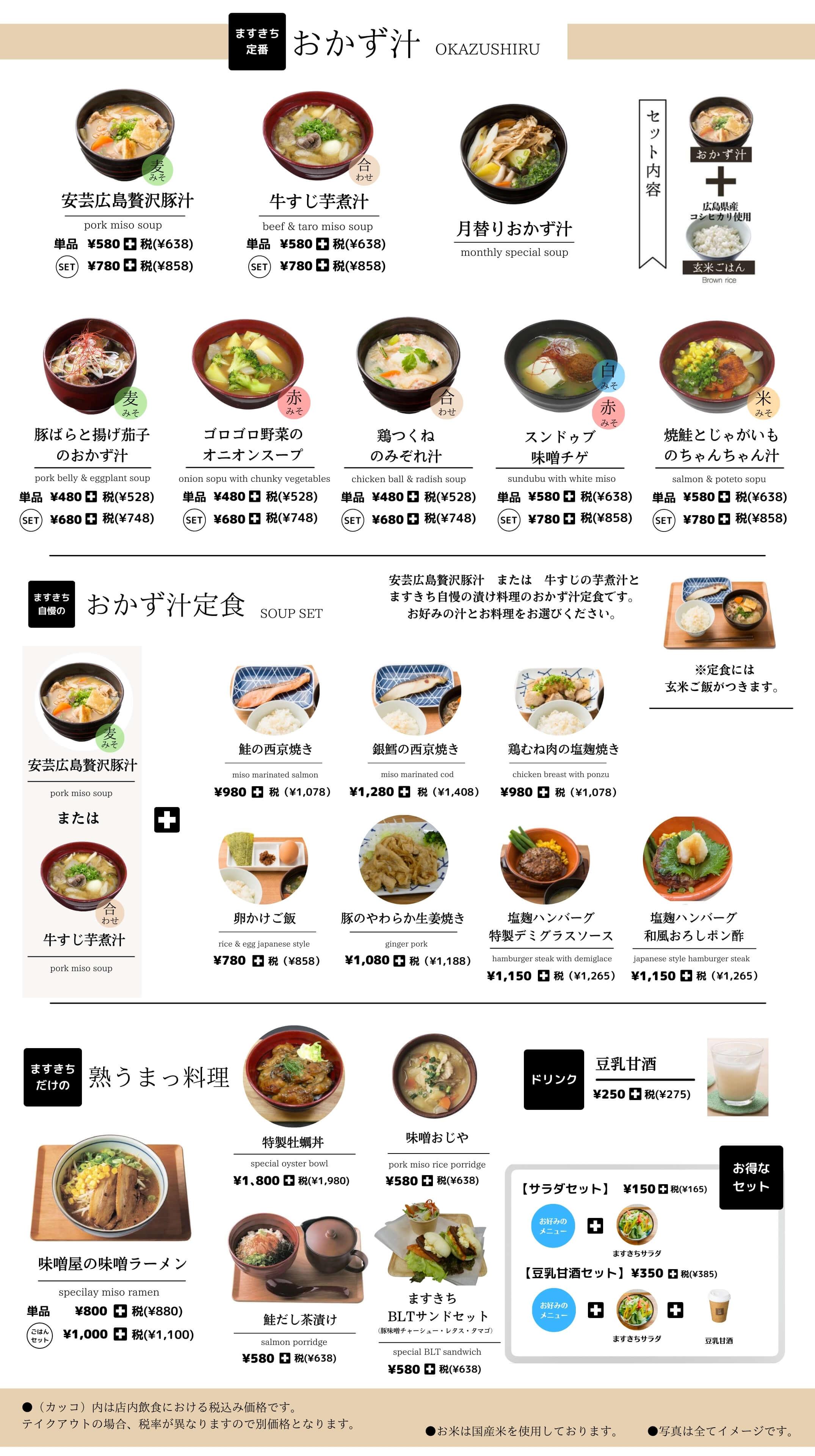 昼食・夕食・単品メニュー