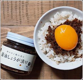 卵かけご飯に合う 醤油生姜漬け 130g