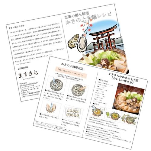 牡蠣の土手鍋 レシピ 作り方 お歳暮 セット